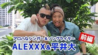 http://bit.ly/dai-alexxx アロハなシンガー・ソングライターの平井大さ...