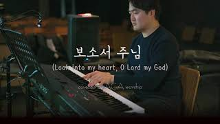 보소서 주님 - cover by AGA worship(…