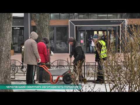 Телеканал Новий Чернігів: Чернігівський скейтпарк обгороджують парканом  Телеканал Новий Чернігів