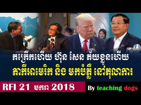 Cambodia News 2018 | RFI Khmer Radio 2018 | Cambodia Hot News | Morning, On Sun 21 January 2018