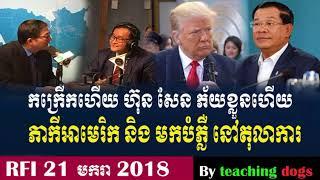 Cambodia News 2018 | RFI Khmer Radio 2018 | Cambodia Hot News | Morning, On Sun 21 January 2018