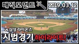 [매직모먼트] 시작부터 홈런이 쾅쾅!! 삼성 라이온즈전 연습경기 하이라이트! (03.12)