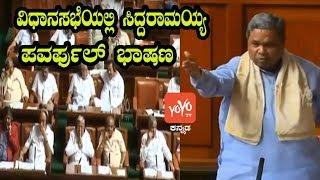Siddaramaiah Powerful Speech In Assembly | Karnataka Trust Vote | HD Kumaraswamy | YOYO Kannada News
