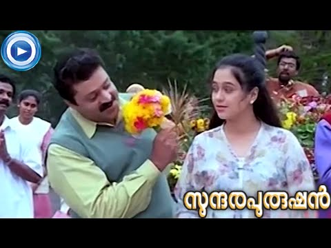 Thankamanassin... - Song From - Malayalam Movie Sundhara Purushan [HD]