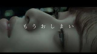 Mou Oshimai / CHIHIRO Video