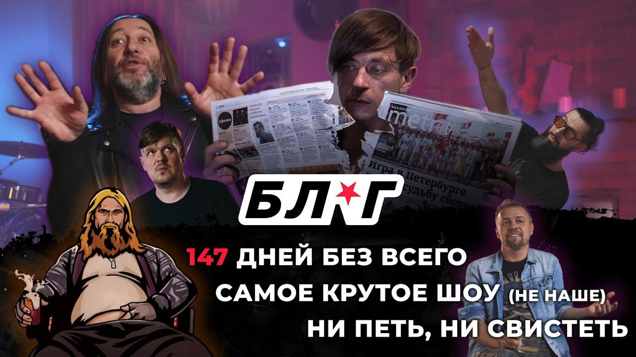 БЛ★Г / 147 дней без всего / Самое крутое шоу (не наше) / Ни петь, ни свистеть