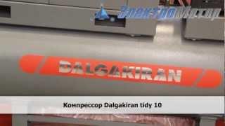 Компрессор Dalgakiran tidy 10(Компрессор Dalgakiran tidy 10 от официального представителя в Украине, компании Электромотор. Киев. Детальнее на..., 2012-11-28T18:08:16.000Z)