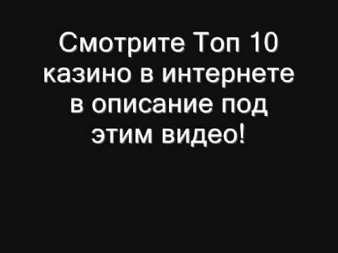 Топ 10 лучшие казино