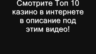 топ казино онлайн +на рубли(, 2016-01-02T11:27:52.000Z)