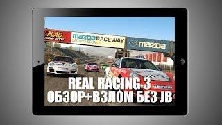 Real Racing 3 обзор и взлом