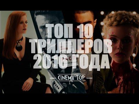 Киноитоги 2016 года: Лучшие фильмы. ТОП 10 триллеров 2016