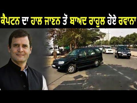 Captain का हाल जानकर Rahul Gandhi  हुए रवाना