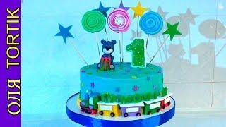 Кремовый торт на годик для мальчика Как украсить торт своими руками /// Olya Tortik