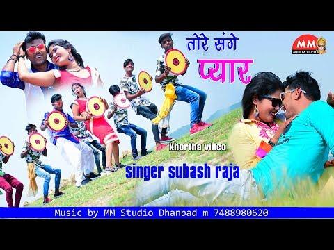 kortha-video-song-#hd-#-hamar-tore-sange-pyar-bhele-ge-#-new-khortha-hd-video
