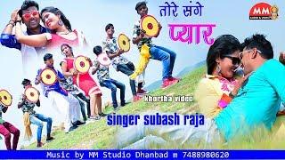 kortha video song #HD # Hamar tore sange pyar bhele ge # new khortha hd video
