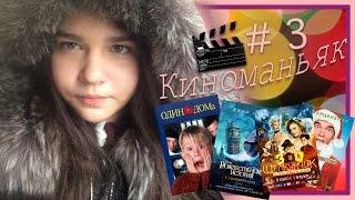 Киноманьяк #3: Рождество навсегда