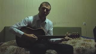 Свадьба (на гитаре, кавер на Руки Вверх)