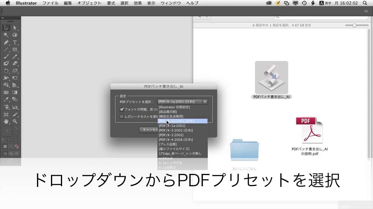 applescript ファイル 作成 pdf