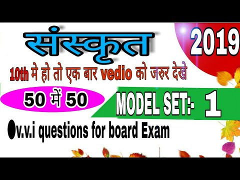 10th Sanskrit Model Paper 2019 || Sanskrit Class 10thA ||Bihar board 2019||aryan online classes