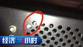 《经济半小时》 20190719 隐私偷窥何时止?| CCTV财经