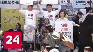 Торговая война между Токио и Сеулом может завершиться в Пекине - Россия 24