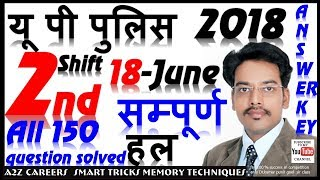Up Police 18 June 2018 Evening shift सम्पूर्ण answer key Solved Paper 2nd shift complete 150 answers