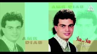 Amr Diab - Hala Hala / عمرو دياب - هاله هاله