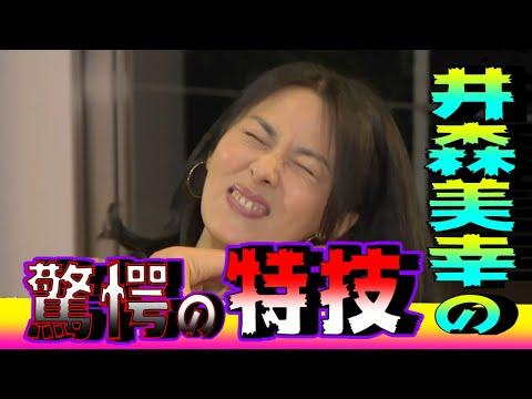 【太田上田#66】ゲストで井森美幸さんが来ました