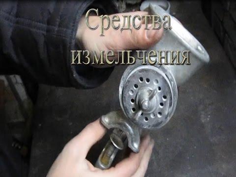 Средства измельчения используемые в пиротехнике