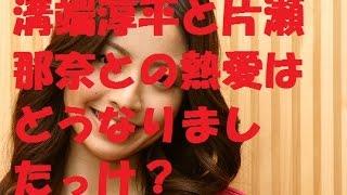 溝端淳平と片瀬那奈との熱愛はどうなりましたっけ? 片瀬那奈水着 検索動画 26