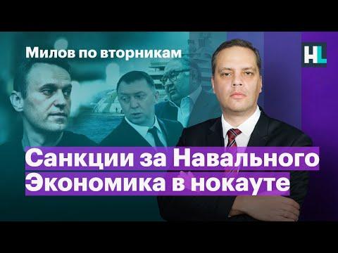 Санкции за Навального.
