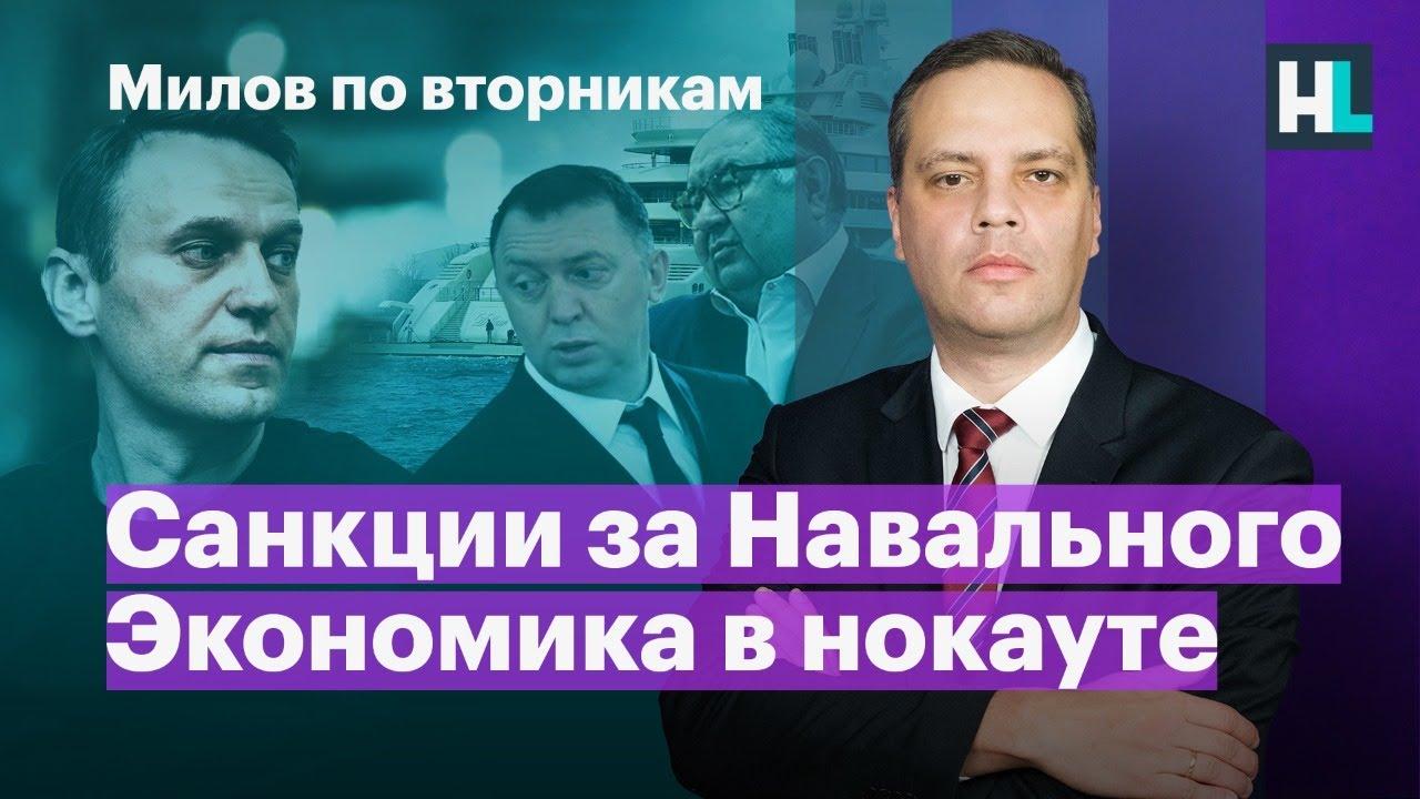 Санкции за Навального. Экономика в нокауте