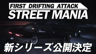 峠の走り屋ストーリー「STREET MANIA 新シリーズ」公開決定!ストリートドリフトが成熟しかけてきた時代のバトルを再現した物語です。