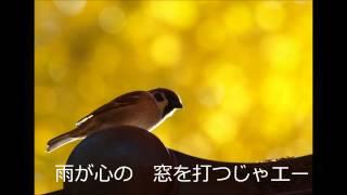 佐々木新一さんの「北のわらべ唄」を歌ってみました。