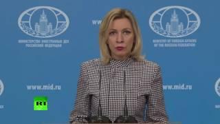 Заявление Марии Захаровой в связи с ракетным ударом США по Сирии