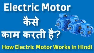 How Electric Motor works ? | Electric Motor Types [in Hindi]