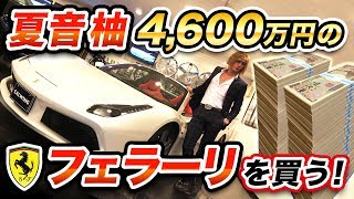 夏音柚 4600万円のフェラーリ を買う】 G.O.Group数々のNo.1の栄光を勝...