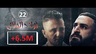 Wlad Hlal - Episode 22 | Ramdan 2019 | أولاد الحلال - الحلقة 22 الثانية والعشرون
