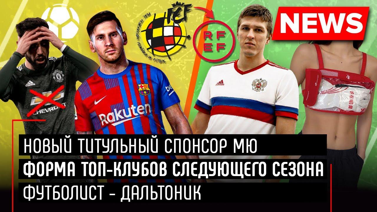 Новый титульный спонсор МЮ / Форма ТОП-клубов 21-22 / Футболист-дальтоник - Мяч LAB News