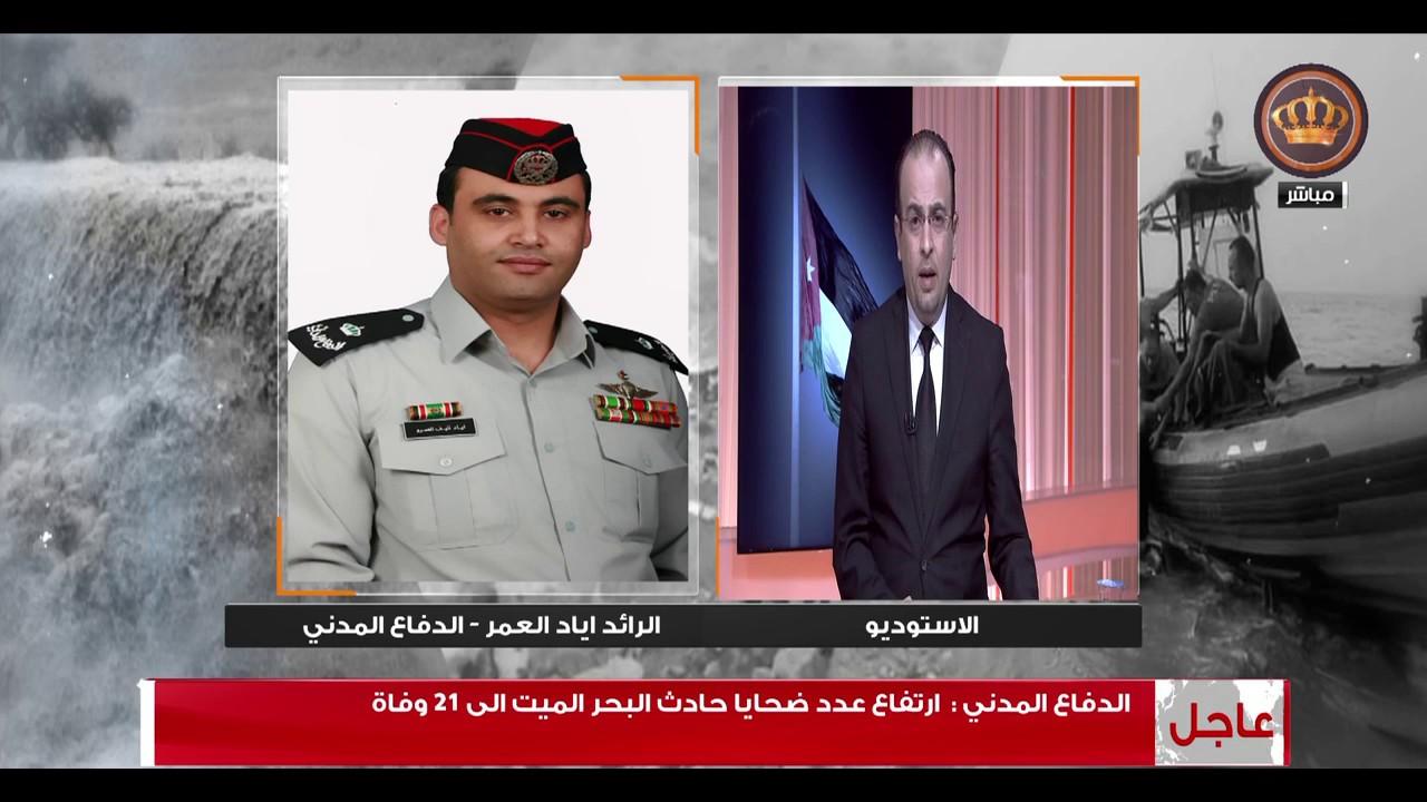 تغطية خاصة إستمرار عمليات البحث والإنقاذ لمنطقة البحر الميت ربط مباشر مع الدفاع المدني