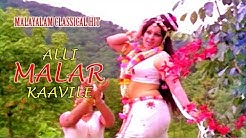 Allimalarkaavile (HD) - Kannappanunni (1977) Malayalam Movie Song | Prem Nazeer |Sheela