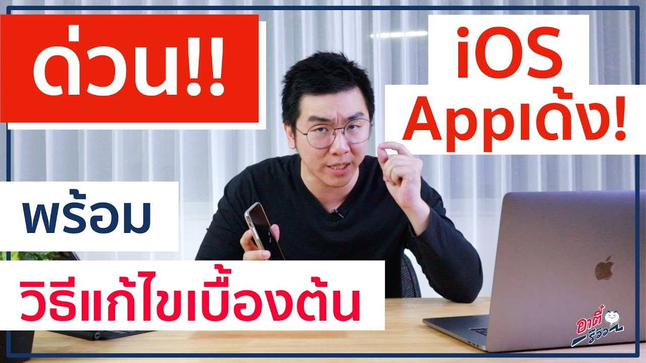 ข่าวด่วน!! iOS Appเด้ง พร้อมวิธีแก้ไขเบื้องต้น | อาตี๋รีวิว EP.268