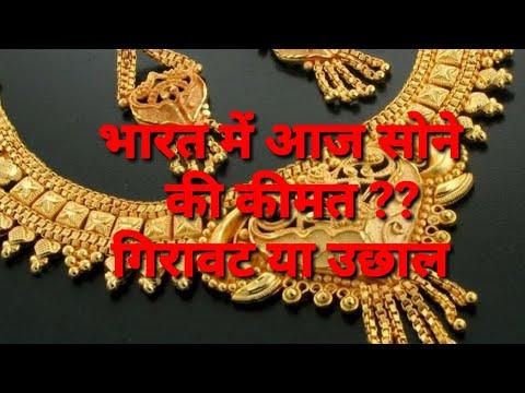 23 july 2018 :- जानिए आज भारत में सोने का भाव | Sone ka bhav | Today Gold Rate in India |
