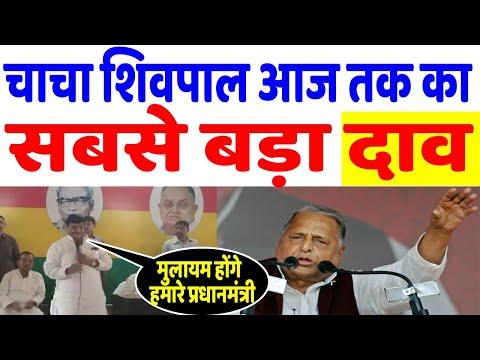 शिवपाल ने खेला बड़ा कार्ड । Akhilesh yadav samajwadi party secular Morcha