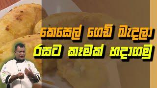 කෙසෙල් ගෙඩි බැදලා රසට කෑමක් හදාගමු | Piyum Vila | 21 - 10 - 2020 | Siyatha TV. Thumbnail