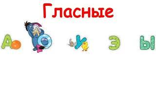 Начальная школа. 1 класс. Гласные звуки. Profi-Teacher.ru