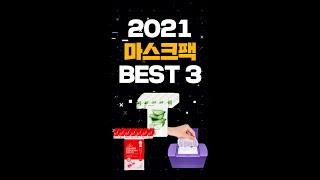 마스크팩 추천 BEST3