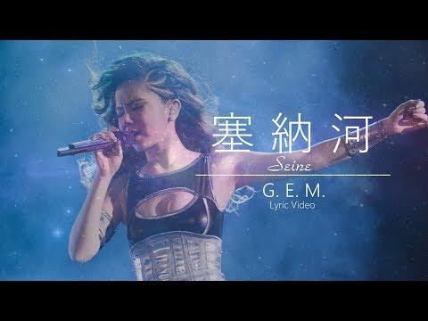 G.E.M.【塞納河】Lyric Video 歌詞版 [HD] 鄧紫棋