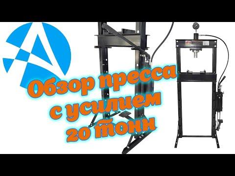 Гидравлический пресс WiederKraft WDK HP201F (усилие 20 тонн)