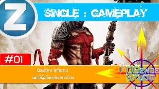 [FDG]Dante's Inferno #1 : ดันเต้ผู้ขโมยเคียวชาวบ้านเขา -*- [PSP Gamepaly]